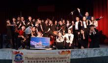 新北華美國際美國學校感恩節慈善音樂會 送樂音到偏鄉