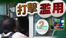 2元乘車優惠降至60歲 明年2月27日實施 須先申請樂悠卡