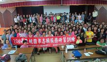 鼓勵市民參與志工服務 桃市社會局辦訓練課程