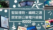 聖誕禮物 2020 編輯之選:回不了辦公室,敗一台筆電好做事