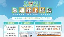 陽明交大暑假SOS計畫 數十門課程線上學