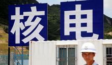 中國台山核電站出現「放射性威脅」:我們目前所知多少