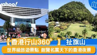 【行山路線 】360度睇扯旗山:世界級旅遊景點 飽覽名震天下的香港夜景