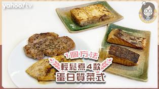 減肥|1個方法煮4款蛋白質減肥食譜!輕鬆烹調美味雞胸、三文魚、豬扒、豆腐菜式