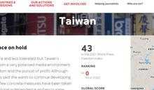 2021 新聞自由度出爐》亞太地區成媒體自由重災區,台灣持平第 43 名仍有 1 弱點
