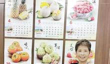 花稅局明起捐發票換水果月曆