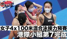 【東奧直擊】4×100混合接力總成績第13 黃筠陶首戰奧運:證明我是做到的!