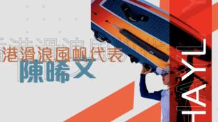 陳晞文隻身備戰 與RS:X滑浪風帆的告別禮