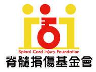 台北市脊髓損傷社會福利基金會