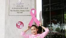 星級飯店辦乳癌篩檢 籲婦女同胞擁抱健康
