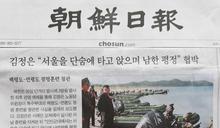 視察演習 金正恩嗆:拿下首爾 平定南韓