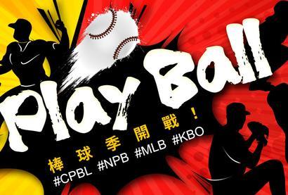 2021棒球季開戰!
