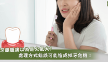 牙齦腫痛以為是火氣大,處理方式錯誤可能造成掉牙危機!