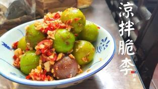 家庭小菜|涼拌脆李子 簡單重口味