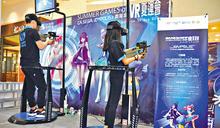 虛擬實境體驗區