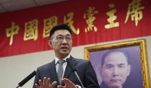 【Yahoo論壇/王瀚興】《國民黨新主席江啟臣面臨五大挑戰》,何不給國黨江主席多些兩岸空間?