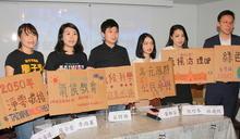 暖化重於中共威脅 青年推動零碳排
