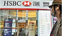 滙豐中銀分行下周一起恢復正常服務