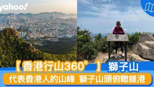 【行山路線】360度睇獅子山:代表香港人的山峰 獅子山頭俯瞰維港