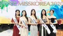 韓國小姐決賽新規則!要求選手「素顏+著正裝」 撞臉機率變小了