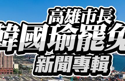 高雄市長韓國瑜罷免案新聞專輯