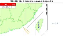 共機又來!運8反潛機進入西南ADIZ 9月以來第37度擾台