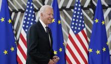 中美在歐洲較勁》美國總統拜登拉攏歐盟 這點卻讓中國有機可趁
