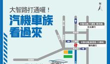 大智路解鎖! 中市府:交通、經濟發展里程碑