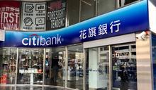 外媒點名4家將競標台灣消金業務 花旗銀行:尚未確定買家