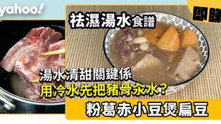 【祛濕湯水食譜】粉葛赤小豆煲扁豆 湯水清甜關鍵係用冷水先把豬骨汆水?