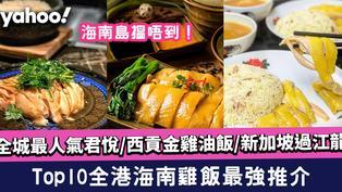海南雞飯Top10最強推介!全城最人氣君悅/西貢金雞油飯/新加坡過江龍