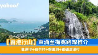 【香港行山】東涌至梅窩路線推介 奧運徑+白芒村+銀礦洞+銀礦灣瀑布