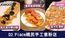 【荔枝角美食】D2 Place親民手工意粉店!長方形薄餅/慢煮龍蝦闊麵/馬拉盞大蜆幼麵
