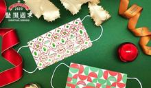 奇美博物館「聖誕週末」12/12登場 限量送「聖誕口罩」