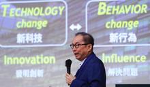 台灣AI晶片聯盟會員大會 林百里演講(2) (圖)
