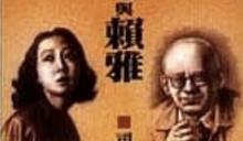蔡詩萍/《張愛玲100》之二十五