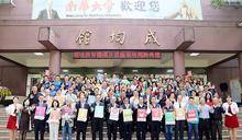 南華大學獲雙認證 揭牌