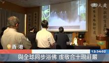 香港浴佛限制人數 規模縮小莊嚴依舊