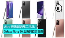 Galaxy Note 20 全系列歐版售價:Ultra 版售超過萬二港元!