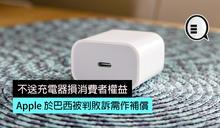 不送充電器損消費者權益,Apple 於巴西被判敗訴需作補償
