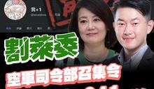 羅智強成立割萊委空軍司令部 募141641粉絲罷免吳思瑤陳柏惟!