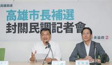 民調出現黃金交叉 民眾黨:吳益政僅差李眉蓁1.3%