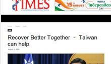 科威特週報刊登外交部長吳釗燮專文 籲請國際社會支持台灣參與聯合國