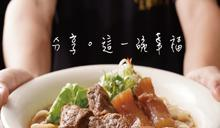牛肉麵之亂/皇家傳承連5天招待吃冠軍麵