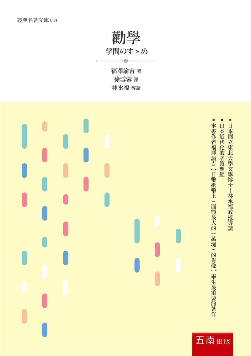 錢總統李登輝在《餘生》一書中,特別介紹《勸學》(圖/大都會文化提供 淺岡敬史 攝、五南出版提供)
