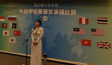臺灣請聽我說! 國館舉辦外籍生華語演講比賽