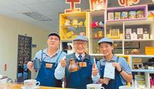 不聊是非 苗栗縣府成立工商咖啡館