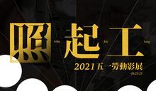 2021年五一勞動影展:照起工