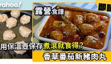 【露營食譜】 香草番茄新豬肉丸 用保溫壺保存煮滾就食得?