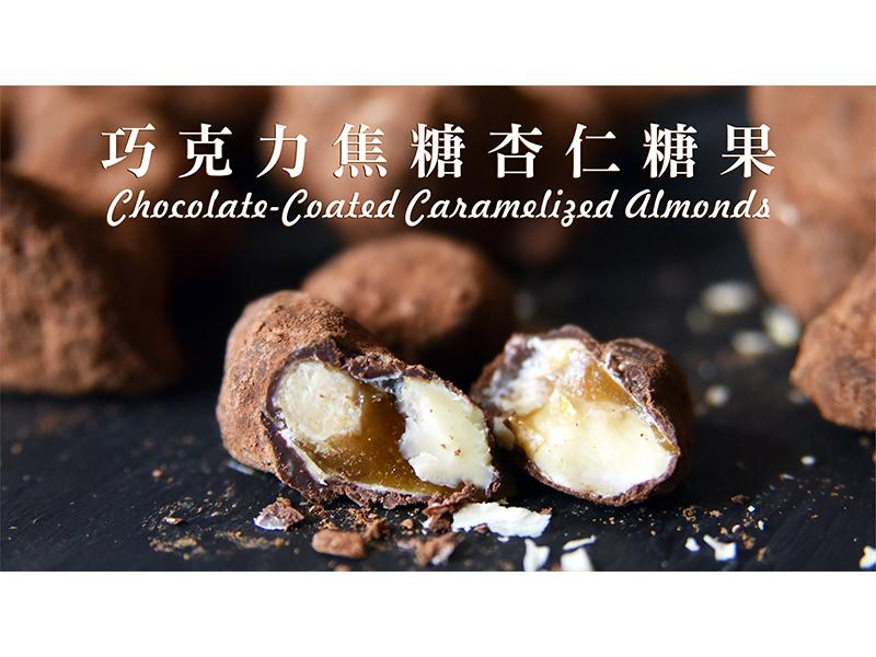 巧克力焦糖杏仁糖果